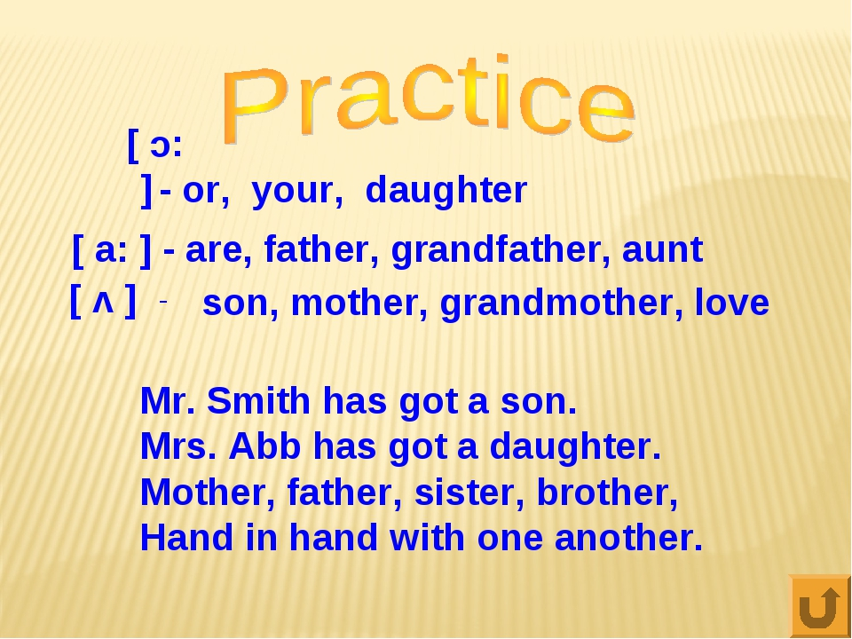 [ :c ] - or, your, daughter [ a: ] - are, father, grandfather, aunt [ v ] so...