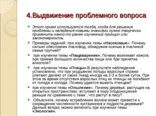 4.Выдвижение проблемного вопроса Этот прием используется тогда, когда для реш