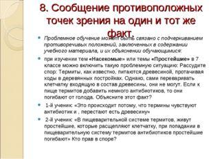 8. Сообщение противоположных точек зрения на один и тот же факт. Проблемное о