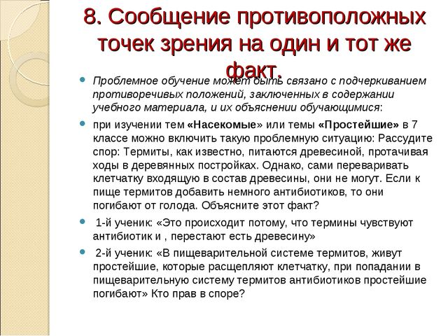 8. Сообщение противоположных точек зрения на один и тот же факт. Проблемное о...