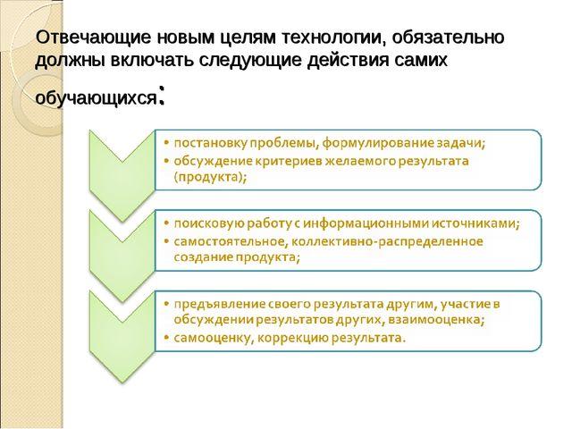 Отвечающие новым целям технологии, обязательно должны включать следующие дейс...