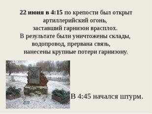 22 июня в 4:15 по крепости был открыт артиллерийский огонь, заставший гарнизо