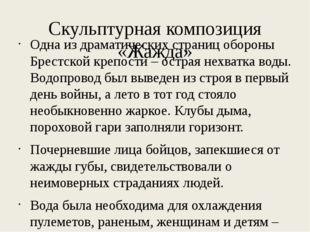 Скульптурная композиция «Жажда» Одна из драматических страниц обороны Брестск