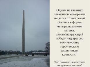 Одним из главных элементов мемориала является стометровый обелиск в форме че