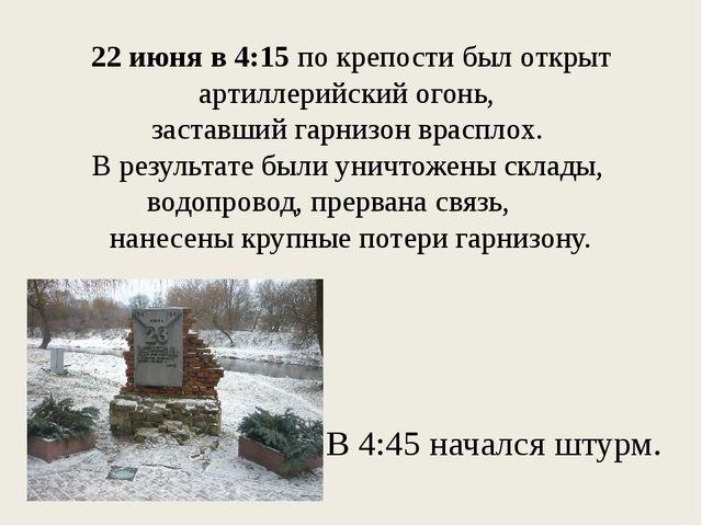 22 июня в 4:15 по крепости был открыт артиллерийский огонь, заставший гарнизо...