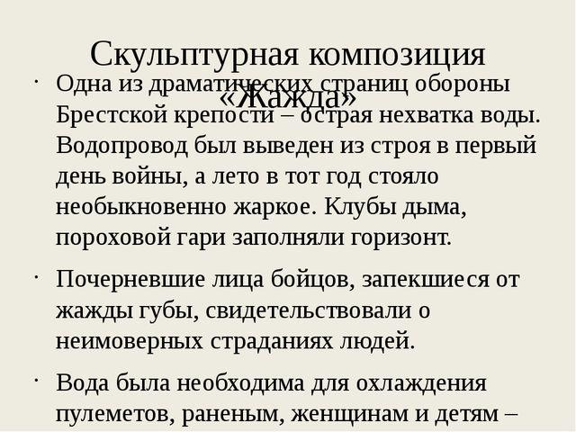 Скульптурная композиция «Жажда» Одна из драматических страниц обороны Брестск...