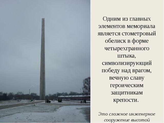 Одним из главных элементов мемориала является стометровый обелиск в форме че...