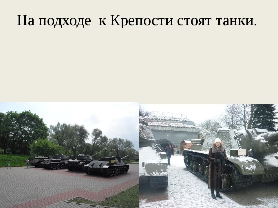 На подходе к Крепости стоят танки.
