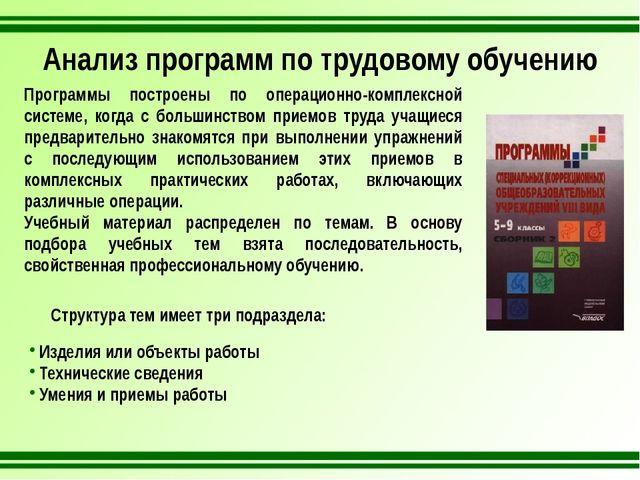 Анализ программ по трудовому обучению Программы построены по операционно-комп...