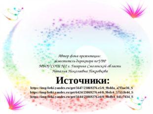 Источники: https://img-fotki.yandex.ru/get/5647/23869276.e5/0_9bdda_a7f3ac36