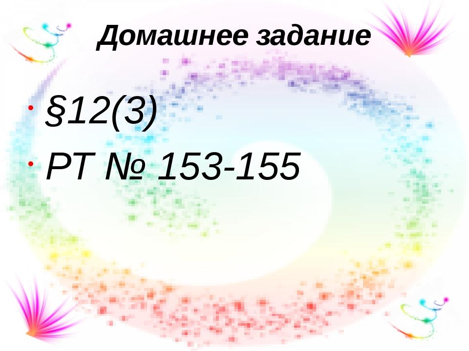 Домашнее задание §12(3) РТ № 153-155