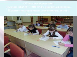 Объект исследования: ученики МАОУ СОШ № 4 с диагнозом миопия. Предмет исследо
