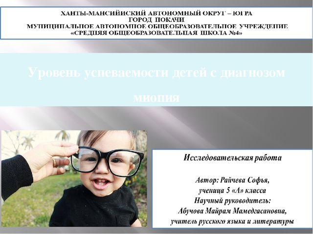 Уровень успеваемости детей с диагнозом миопия