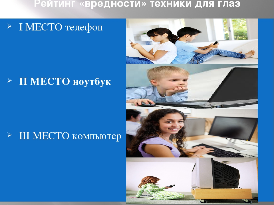 Рейтинг «вредности» техники для глаз I МЕСТО телефон II МЕСТО ноутбук III МЕС...