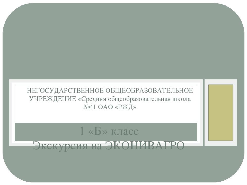 1 «Б» класс Экскурсия на ЭКОНИВАГРО НЕГОСУДАРСТВЕННОЕ ОБЩЕОБРАЗОВАТЕЛЬНОЕ УЧР...