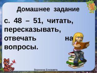 Домашнее задание с. 48 – 51, читать, пересказывать, отвечать на вопросы. Воро