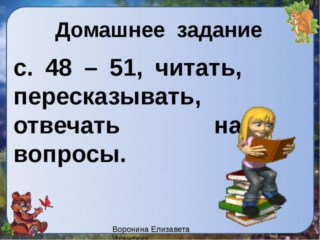 Домашнее задание с. 48 – 51, читать, пересказывать, отвечать на вопросы. Воро...
