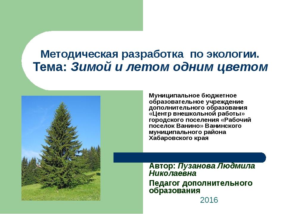 Методическая разработка по экологии. Тема: Зимой и летом одним цветом Муницип...
