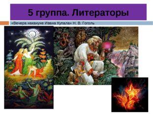 5 группа. Литераторы «Вечера накануне Ивана Купала» Н. В. Гоголь