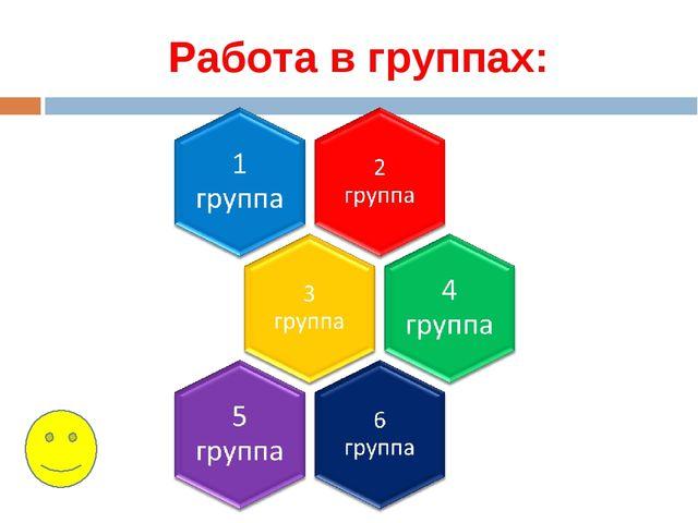 Работа в группах: