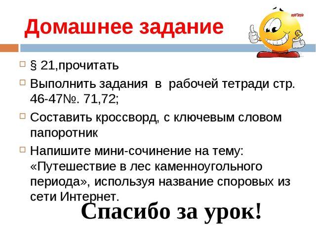 Домашнее задание § 21,прочитать Выполнить задания в рабочей тетради стр. 46-4...