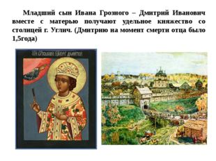 Младший сын Ивана Грозного – Дмитрий Иванович вместе с матерью получают удель