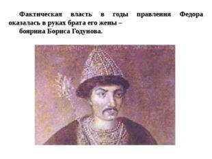 Фактическая власть в годы правления Федора оказалась в руках брата его жены –