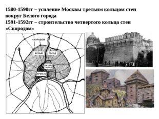 1580-1590гг – усиление Москвы третьим кольцом стен вокруг Белого города 1591-