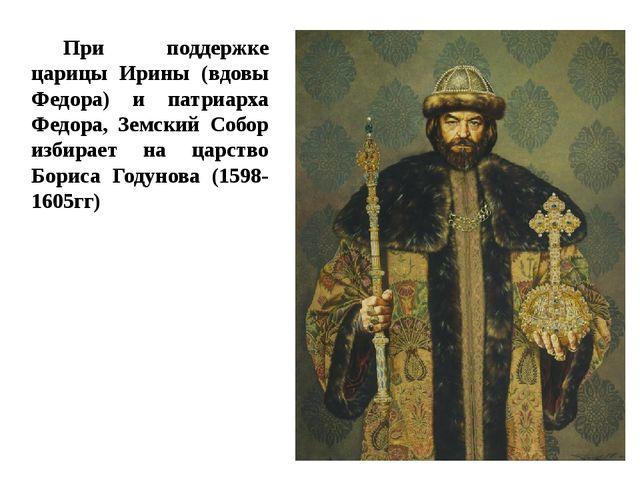 При поддержке царицы Ирины (вдовы Федора) и патриарха Федора, Земский Собор и...