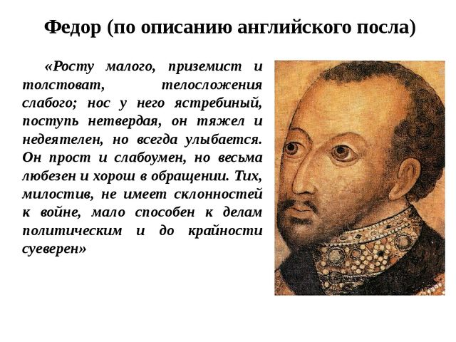Федор (по описанию английского посла) «Росту малого, приземист и толстоват, т...