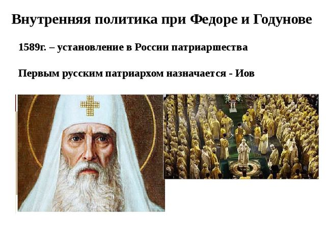 Внутренняя политика при Федоре и Годунове 1589г. – установление в России патр...