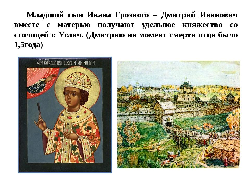 Младший сын Ивана Грозного – Дмитрий Иванович вместе с матерью получают удель...