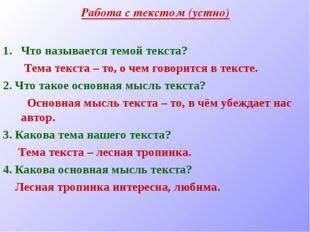 Работа с текстом (устно) Что называется темой текста? Тема текста – то, о чем