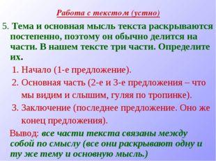 Работа с текстом (устно) 5. Тема и основная мысль текста раскрываются постепе