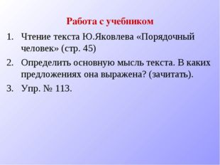 Работа с учебником Чтение текста Ю.Яковлева «Порядочный человек» (стр. 45) Оп