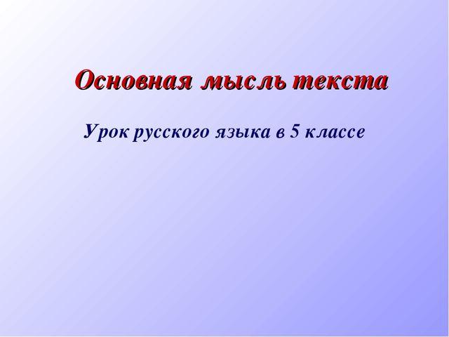 Основная мысль текста Урок русского языка в 5 классе