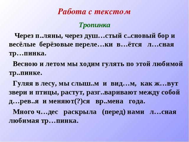 Работа с текстом Тропинка Через п..ляны, через душ…стый с..сновый бор и весёл...