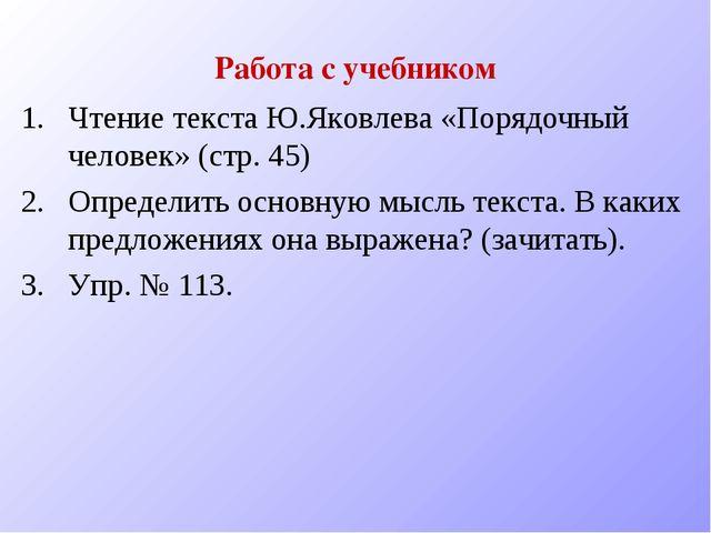 Работа с учебником Чтение текста Ю.Яковлева «Порядочный человек» (стр. 45) Оп...