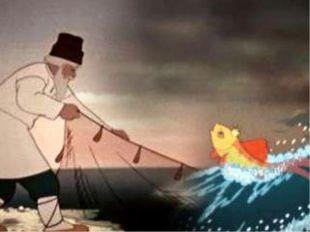 Раз он в море закинул невод, — Пришел невод с одною тиной. Он в другой раз за