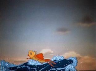 Вот пошел он к синему морю; Видит, — море слегка разыгралось. Стал он кликать