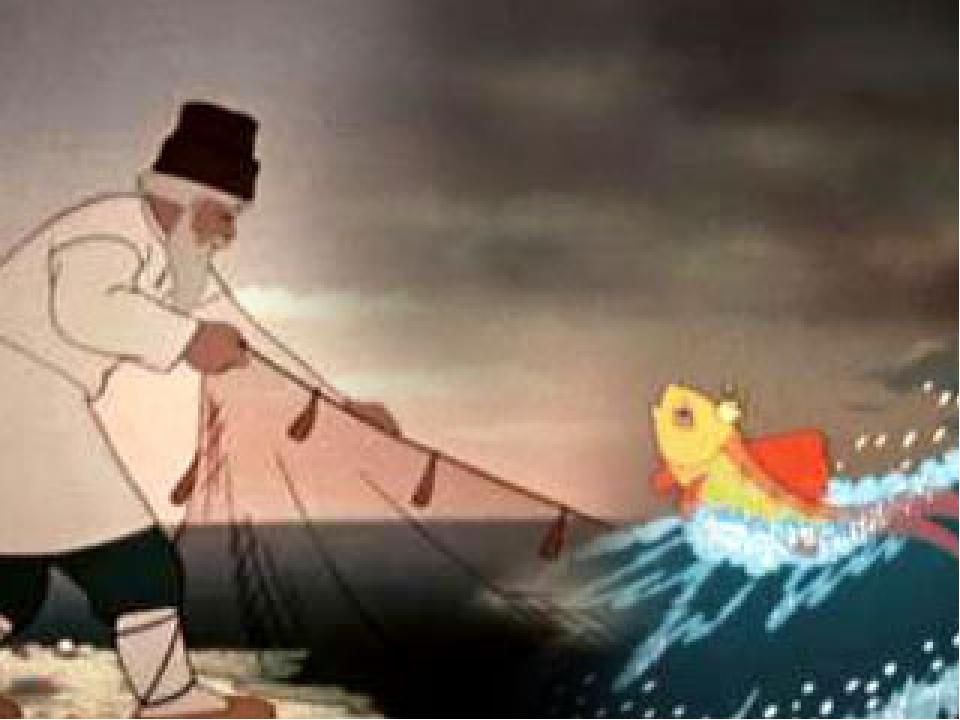 Раз он в море закинул невод, — Пришел невод с одною тиной. Он в другой раз за...