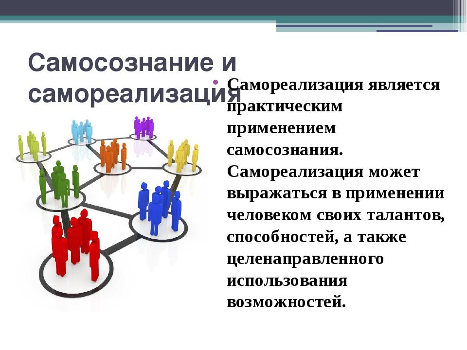 Самосознание и самореализация Самореализация является практическим применение...