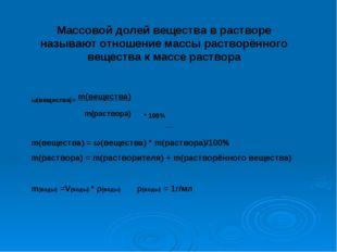 ω(вещества)= m(вещества) m(раствора) * 100% m(вещества) = ω(вещества) * m(рас
