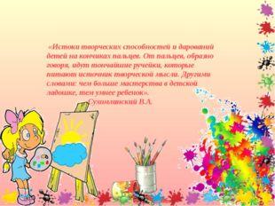 «Истоки творческих способностей и дарований детей на кончиках пальцев. От па