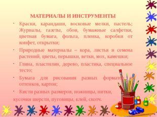 МАТЕРИАЛЫ И ИНСТРУМЕНТЫ Краски, карандаши, восковые мелки, пастель; Журналы,