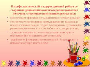 В профилактической и коррекционной работе со старшими дошкольниками изотерапи