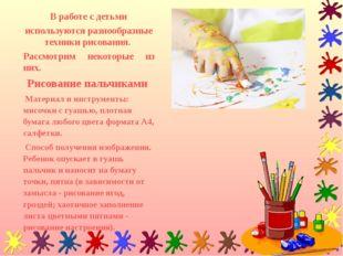 В работе с детьми используются разнообразные техники рисования. Рассмотрим н