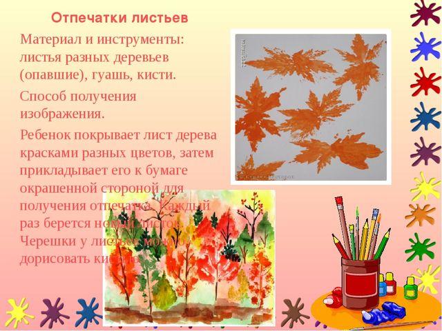 Отпечатки листьев Материал и инструменты: листья разных деревьев (опавшие), г...