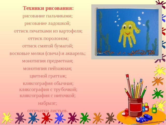 Техники рисования: рисование пальчиками; рисование ладошкой; оттиск печатками...