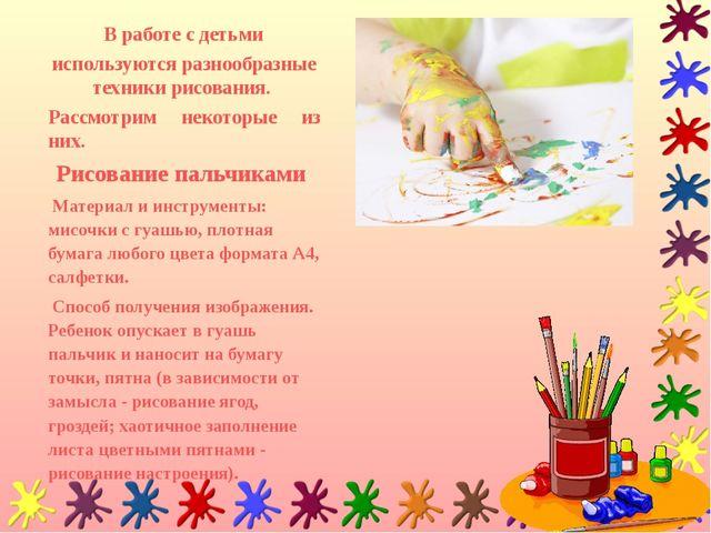 В работе с детьми используются разнообразные техники рисования. Рассмотрим н...